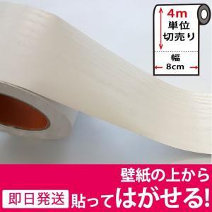 マスキングテープ 幅広 壁紙 インテリア 壁紙用 シール 木目 ウッド パネリング 羽目板 ホワイト  ウォールステッカー 4m単位|senastyle