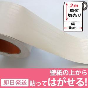 マスキングテープ 幅広 壁紙 インテリア 壁紙用 シール 木目 ウッド パネリング 羽目板 ホワイト  ウォールステッカー 2m単位 y4|senastyle