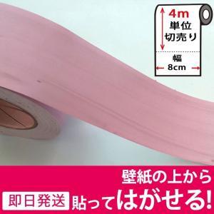 マスキングテープ 幅広 壁紙 インテリア 壁紙用 シール 木目 ウッド パネリング 羽目板 ピンク  ウォールステッカー 4m単位|senastyle