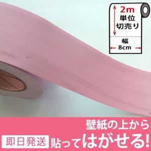 マスキングテープ 幅広 壁紙 インテリア 壁紙用 シール 木目 ウッド パネリング 羽目板 ピンク  ウォールステッカー 2m単位 y4|senastyle