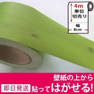マスキングテープ 幅広 壁紙 インテリア 壁紙用 シール 木目 ウッド パネリング 羽目板 グリーン  ウォールステッカー 4m単位|senastyle