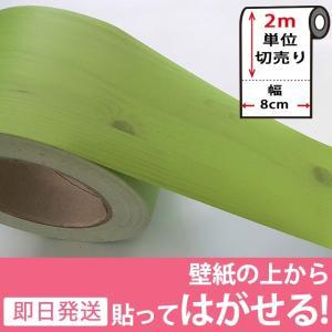 マスキングテープ 幅広 壁紙 インテリア 壁紙用 シール 木目 ウッド パネリング 羽目板 グリーン  ウォールステッカー 2m単位 y4|senastyle