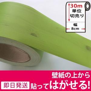 マスキングテープ 幅広 壁紙 インテリア 壁紙用 シール 木目 ウッド パネリング 羽目板 グリーン  ウォールステッカー 30m単位|senastyle