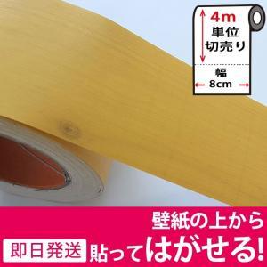 マスキングテープ 幅広 壁紙 インテリア 壁紙用 シール 木目 ウッド パネリング 羽目板 イエロー  ウォールステッカー 4m単位|senastyle