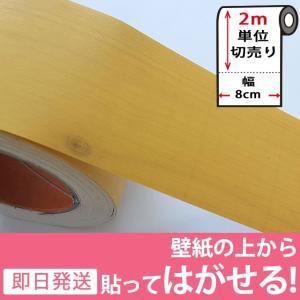 マスキングテープ 幅広 壁紙 インテリア 壁紙用 シール 木目 ウッド パネリング 羽目板 イエロー  ウォールステッカー 2m単位 y4|senastyle