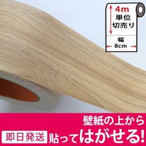 マスキングテープ 幅広 壁紙 インテリア 壁紙用 シール 木目 ウッド パネリング 羽目板 ベージュ  ウォールステッカー 4m単位|senastyle