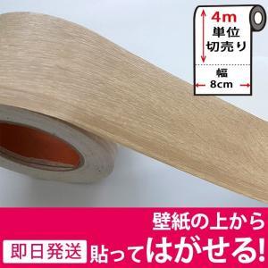 マスキングテープ 幅広 壁紙 インテリア 壁紙用 シール 木目 ウッド パネリング 羽目板 ライトベージュ  ウォールステッカー 4m単位|senastyle