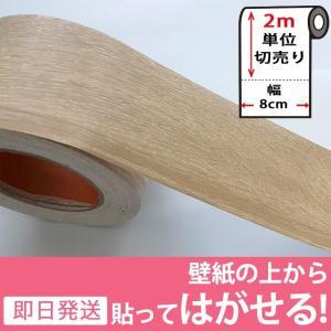 マスキングテープ 幅広 壁紙 インテリア 壁紙用 シール 木目 ウッド パネリング 羽目板 ライトベージュ  ウォールステッカー 2m単位 y4|senastyle