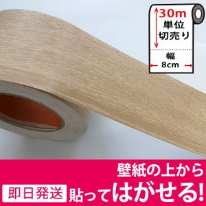 マスキングテープ 幅広 壁紙 インテリア 壁紙用 シール 木目 ウッド パネリング 羽目板 ライトベージュ  ウォールステッカー 30m単位|senastyle