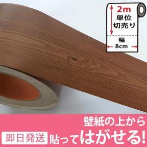 マスキングテープ 幅広 壁紙 インテリア 壁紙用 シール 木目 ウッド パネリング 羽目板 ブラウン  ウォールステッカー 2m単位 y4|senastyle