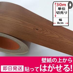 マスキングテープ 幅広 壁紙 インテリア 壁紙用 シール 木目 ウッド パネリング 羽目板 ブラウン  ウォールステッカー 30m単位|senastyle