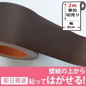マスキングテープ 幅広 壁紙 インテリア 壁紙用 シール 木目 ウッド パネリング 羽目板 ダークブラウン  ウォールステッカー 2m単位 y4|senastyle