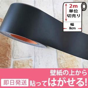 マスキングテープ 幅広 2m単位 壁紙 壁紙用マスキングテープ シール キッチン ブラック 無地 ソリッドカラー ビビッドカラー はがせる リメイクシート y4|senastyle