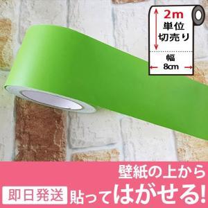 マスキングテープ 幅広 2m単位 壁紙 壁紙用マスキングテープ シール キッチン ライトグリーン 無地 ソリッドカラー ビビッドカラー はがせる リメイクシート y4|senastyle