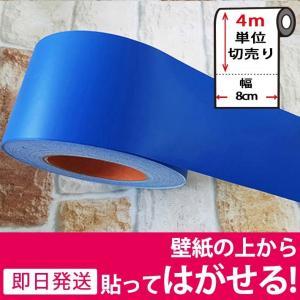 マスキングテープ 幅広 4m単位 壁紙 壁紙用マスキングテープ シール キッチン ブルー 無地 ソリッドカラー ビビッドカラー はがせる リメイクシート|senastyle