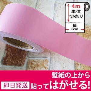 マスキングテープ 幅広 4m単位 壁紙 壁紙用マスキングテープ シール キッチン ピンク 無地 ソリッドカラー ビビッドカラー はがせる リメイクシート|senastyle
