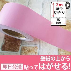 マスキングテープ 幅広 2m単位 壁紙 壁紙用マスキングテープ シール キッチン ピンク 無地 ソリッドカラー ビビッドカラー はがせる リメイクシート y4|senastyle