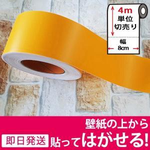 マスキングテープ 幅広 4m単位 壁紙 壁紙用マスキングテープ シール キッチン イエロー 無地 ソリッドカラー ビビッドカラー はがせる リメイクシート|senastyle