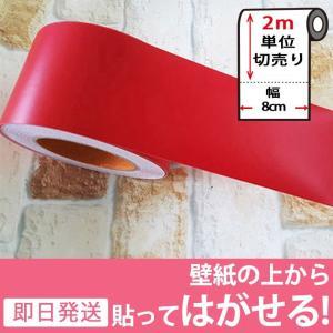 マスキングテープ 幅広 2m単位 壁紙 壁紙用マスキングテープ シール キッチン レッド 無地 ソリッドカラー ビビッドカラー はがせる リメイクシート y4|senastyle