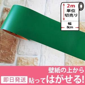 マスキングテープ 幅広 2m単位 壁紙 壁紙用マスキングテープ シール キッチン グリーン 無地 ソリッドカラー ビビッドカラー はがせる リメイクシート y4|senastyle