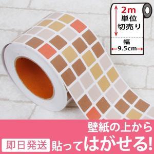 マスキングテープ 幅広 壁紙 インテリア 壁紙用 シール タイル キッチン ブラウン ウォールステッカー 2m単位 y4|senastyle
