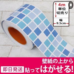 マスキングテープ 幅広 壁紙 インテリア 壁紙用 シール タイル キッチン ブルー ウォールステッカー 4m単位|senastyle