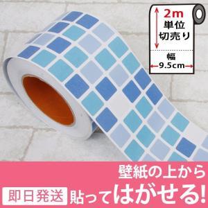 マスキングテープ 幅広 壁紙 インテリア 壁紙用 シール タイル キッチン ブルー ウォールステッカー 2m単位 y4|senastyle
