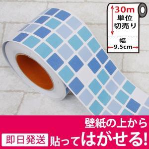 マスキングテープ 幅広 壁紙 インテリア 壁紙用 シール タイル キッチン ブルー ウォールステッカー 30m単位|senastyle