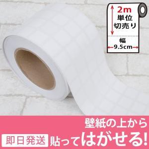 マスキングテープ 幅広 壁紙 インテリア 壁紙用 シール タイル キッチン ホワイト ウォールステッカー 2m単位 y4|senastyle