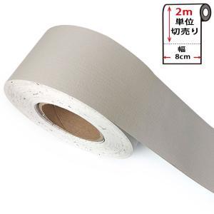 マスキングテープ 幅広 2m単位 壁紙 壁紙用マスキングテープ シール キッチン (ライトグレー) 無地 パステルカラー エンボス調 はがせる リメイクシート y4|senastyle