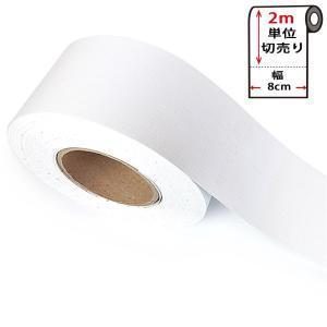マスキングテープ 幅広 2m単位 壁紙 壁紙用マスキングテープ シール キッチン (ホワイト) 無地 パステルカラー エンボス調 はがせる リメイクシート y4|senastyle
