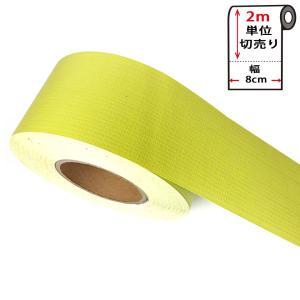 マスキングテープ 幅広 2m単位 壁紙 壁紙用マスキングテープ シール キッチン (ライム) 無地 パステルカラー エンボス調 はがせる リメイクシート y4|senastyle
