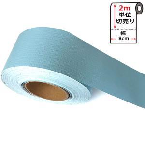 マスキングテープ 幅広 2m単位 壁紙 壁紙用マスキングテープ シール キッチン (スカイブルー) 無地 パステルカラー エンボス調 はがせる リメイクシート y4|senastyle