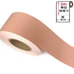 マスキングテープ 幅広 2m単位 壁紙 壁紙用マスキングテープ シール キッチン (ピーチ) 無地 パステルカラー エンボス調 はがせる リメイクシート y4|senastyle