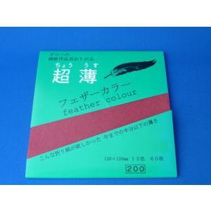 <チャリティ品>超薄フェザーカラーおりがみ 12cm|senbanotsuru