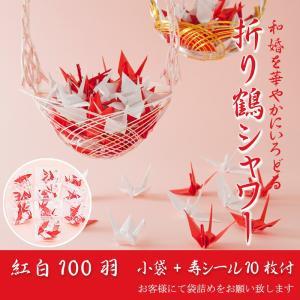 折り鶴シャワー【紅白】100羽 入れ物付(小袋+寿シール10枚)    結婚式 ウェディング 和婚|senbanotsuru