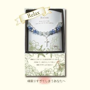 ティラミスドルチェ Relax(リラックス) /クロスチェーンブレス|senbanotsuru