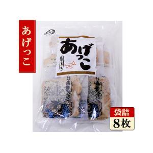 南部煎餅 あげっこせんべい8枚入|senbei-ya
