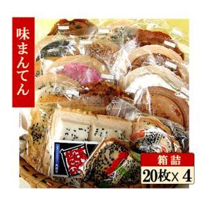 南部煎餅 5%OFF・味まんてん4セット|大成堂の南部煎餅ギフト|senbei-ya