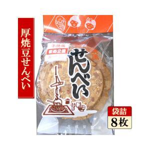 南部煎餅 厚焼豆せんべい8枚|senbei-ya