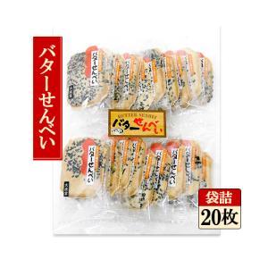南部煎餅 バターせんべい20枚入|senbei-ya