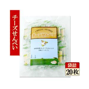 チーズせんべい20枚入|senbei-ya