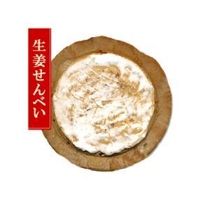 南部煎餅 生姜せんべい|senbei-ya