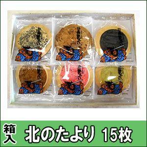 北のたより(15袋入)大成堂の南部煎餅ギフト|senbei-ya
