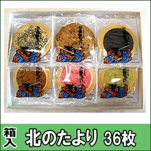 北のたより(36袋入)大成堂の南部煎餅 ギフト|senbei-ya