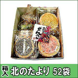 北のたより(52袋入)大成堂の煎餅ギフト|senbei-ya