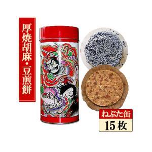 厚焼胡麻・豆煎餅ミックス:ねぶた丸缶入(15袋入)|大成堂の南部煎餅ギフト|senbei-ya