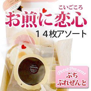 お煎に恋心(プチ・プレゼント)14枚アソート senbei-ya