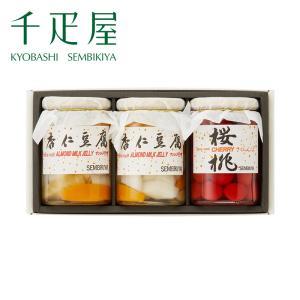 千疋屋 ギフト 杏仁豆腐(2本)&フルーツコンポート(1本) 京橋千疋屋 senbikiya