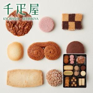 千疋屋 ギフト クッキー(11種類 380g) 京橋千疋屋|senbikiya